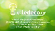 e-ledeco.gr